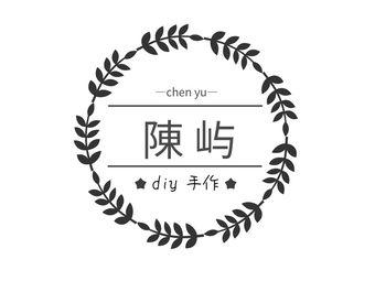 陳屿·diy手作