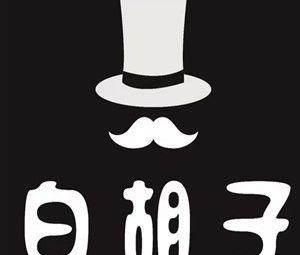 白胡子推理社(望江路店)