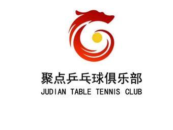 东胜区聚点乒乓俱乐部