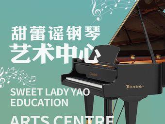 甜蕾谣钢琴艺术中心(金港中心校区)