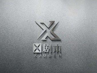 X剧本推理桌游馆