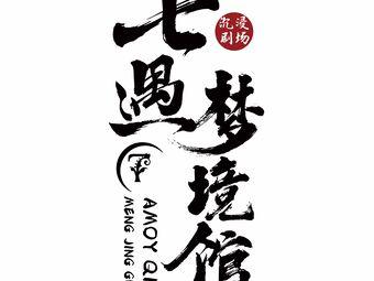 七遇梦境馆·剧本杀