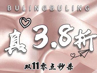 BulingBuling日式美甲美睫皮肤管理(汉阳店)