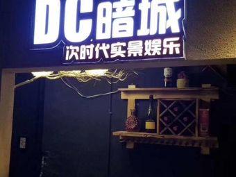 DC暗城次时代超级密室(南屏店)