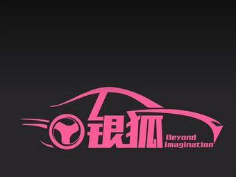 银狐Beyond Imagination(中南店)