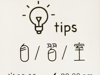 Tips自习室