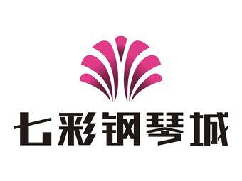 七彩钢琴城(七彩艺术培训)