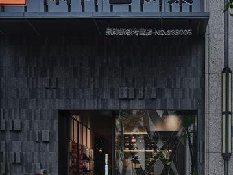 雨林古树茶(阪急店)