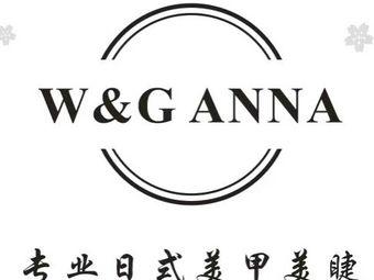 W&G ANNA专业日式美甲美睫