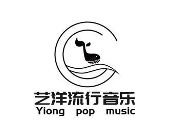 艺洋流行音乐
