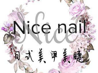Nice日式美甲美睫(吾悦广场店)