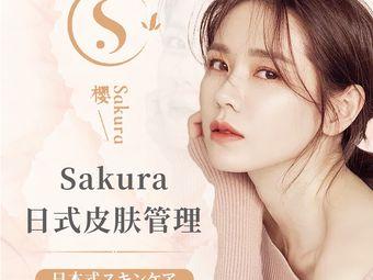 SAKURA樱日式皮肤管理