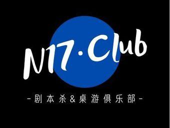 N17·Club剧本杀·桌游俱乐部