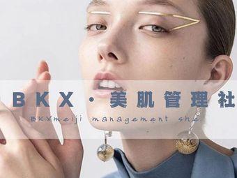 BKX•美肌管理社