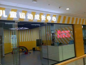 酷贝象儿童运动馆(青山湖万达校区)