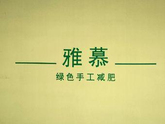 SO瘦·绿色手工减肥