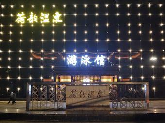 荷韵·温泉游泳会馆