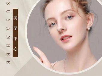 SUYANHEE纹眉·日式轻奢美学管理(保利锦江里店)