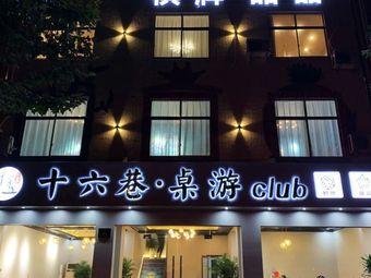 十六巷·桌游club(都督店)