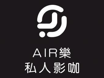 AIR乐私人影咖(泛悦店)