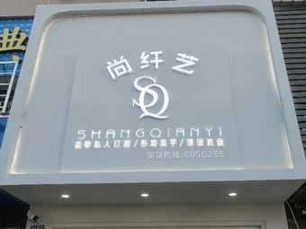 尚纤艺美疗馆