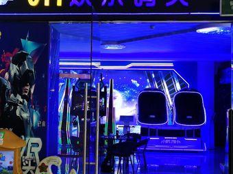 欢乐码头VR(宝龙广场店)