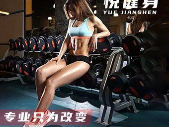 悦·健身工作室
