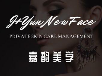 NewFace嘉韵美学中心(彰泰天街店)
