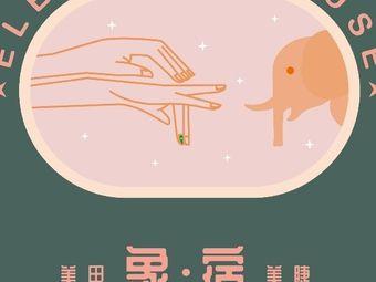 Elephant House 象•宿日式美甲美睫(汉阳店)