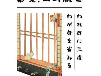 素境日式脫毛サロン(女士專門店)
