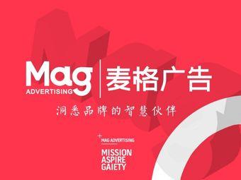 天津市麥格廣告有限公司