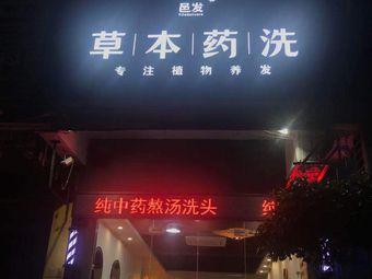 草本药洗(碧桂园店)