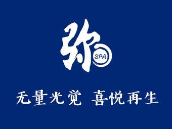弥SPA(双井店)