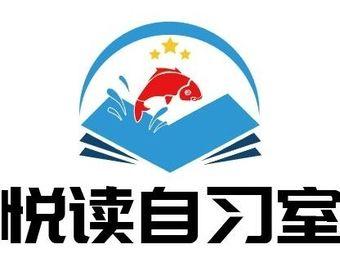 悦读自习室(世博广场店)