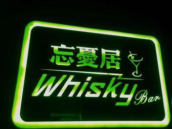 忘憂居 whisky·Cocktail·BAR