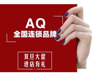 AQ·美甲美睫日式皮膚管理(天津店)