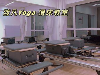 渡凡瑜伽普拉提生活馆