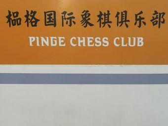 榀格国际象棋俱乐部