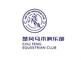 楚风马术俱乐部