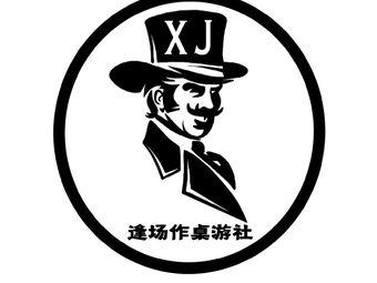 逢场作剧本杀桌游社·豫北戏精学院