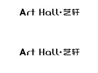艺轩 art hall