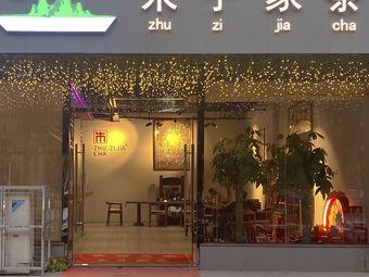 朱子家茶(金山店)