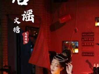 塘谣火塘民谣酒吧(九眼桥店)
