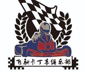 飞驰卡丁车俱乐部