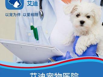 艾迪宠物医院
