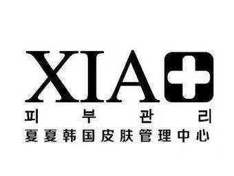 XIA+韩国皮肤管理中心