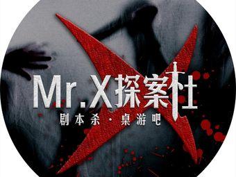 Mr·X探案社(明润广场店)