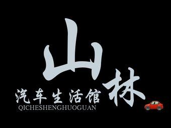 山林汽车生活馆(二店)