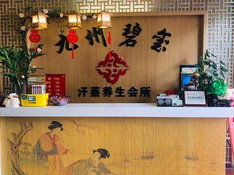 九州碧玺汗蒸养生会所