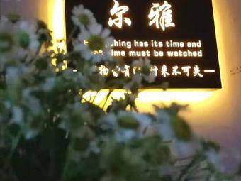 尔雅正学·自习室(二中国际明珠店)